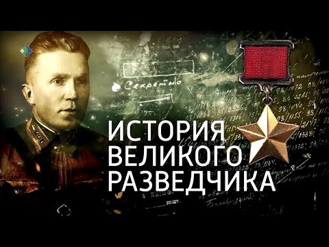 Премьера на «Юргане» - документальный фильм «История великого разведчика»