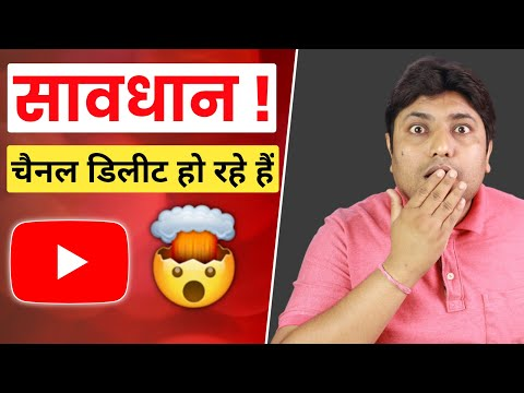 Savdhaan YouTubers! | Channels Delete Ho Rahe Hai 🤯🤯