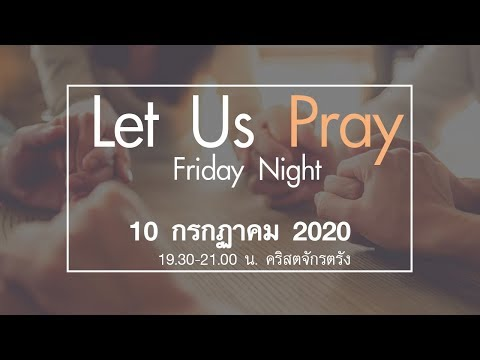 [] Let Us Pray Friday Night 10July20