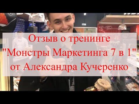Александр Кучеренко — отзыв о тренинге «Монстры маркетинга 7 в 1» от Константина Горбунова