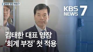 김태한 삼성바이오로직스 대표 영장…'회계 부정' 첫 적용 / KBS뉴스(News)