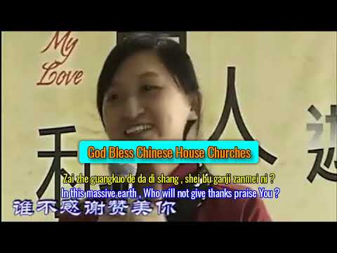 O Lord, I Praise You :: Chinese christian song from Under ground Church (English)