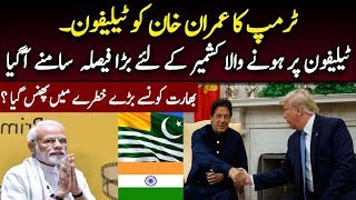 Imran Khan American Deal Revealed With Donald Trump About Kashmir | Top Story