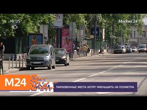 Росстандарт предложил уменьшить размеры парковочных мест - Москва 24