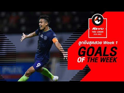 Goals of the Week : สัปดาห์ที่ 1 | รีโว่ ไทยลีก 2021-22