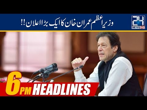 News Headlines | 6:00pm | 24 March 2019 | 24 News HD