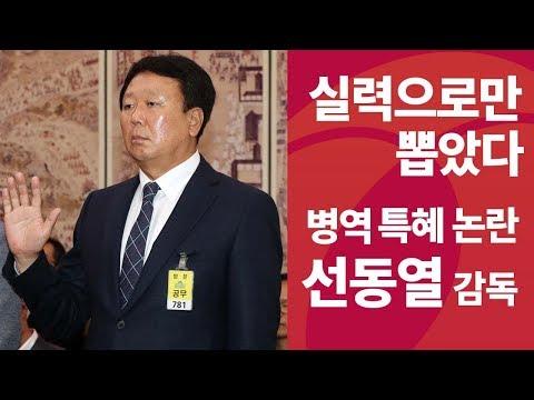 """국감장에 등장한 선동열 감독, 병역 특혜 논란에 """"실력으로..."""