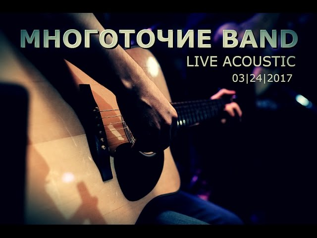 Многоточие Band - Live Acoustic, full concert, Glastonberry Pub (24.03.2017)