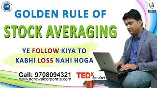 GOLDEN RULE OF AVERAGING | Averaging in stocks : Right or Wrong