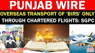 Overseas Transport Of 'Birs' Only Through Chartered Flights: SGPC || PUNJAB WIRE || SNE