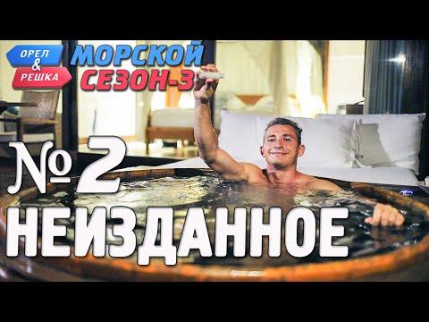 Орёл и Решка. Морской сезон-3. НЕИЗДАННОЕ №2 (rus, eng subs)