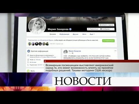 Мария Захарова отреагировала на заявления американцев о новом вмешательстве России в выборы. photo