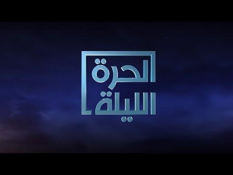 #الحرة_الليلة - غارات جوية مكثفة على إدلب ، وفصائل سورية معارضة تتحرك في مواجهة هجوم قوات النظام