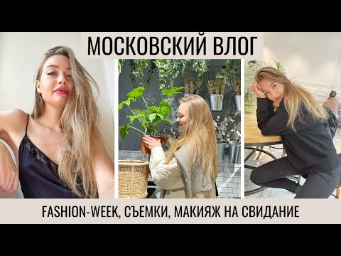 ВЛОГ ИЗ ЖИЗНИ: съемки, макияж на свидание, fashion week в Москве и другое