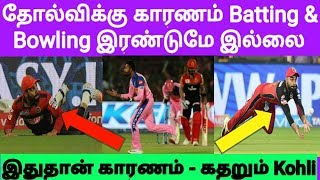 தோல்விக்கு காரணம் Batting & bowling இரண்டுமே இல்லை இதுதான் கரணம் கதறும் Kohli | RCB | Kohli