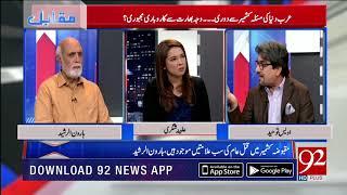 MUQABIL With Haroon Ur Rasheed | 22 August 2019 | Owais Tohid | Alina Shigri | TSP