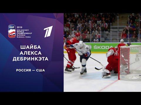 Третья шайба сборной США. Россия - США. Четвертьфинал. Чемпионат мира по хоккею 2019