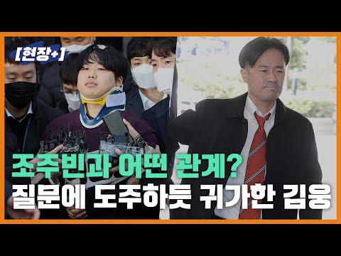 """[현장+]""""조주빈과 어떤 관계세요?""""질문에 김웅이 보인..."""