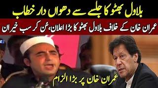 Bilawal Bhutto Bashing Speech Today 8 July 2019 | imran Khan Chitrol