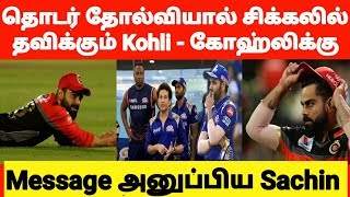 3 - ஐ 4 - ஆக மாற்று தோல்வியில் தவிக்கும் கோஹ்லிக்கு Message அனுப்பிய சச்சின் | Kohli | RCB