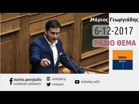 Μ. Γεωργιάδης / Με τον. Κ. Μπογδάνο, Θέμα Ράδιο 104,6  / 6-12-2017