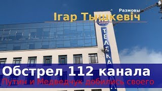"Обстрел телеканала ""112"