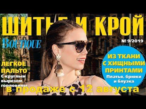 Светлана Костенко о ШиК: Шитье и крой. Boutique № 09/2019 (сентябрь). Видеообзор