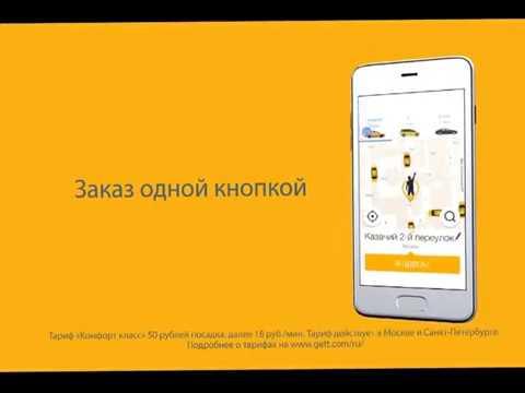 Gett - заказ такси одной кнопкой