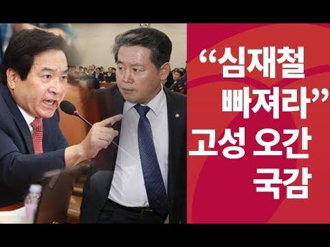 """""""심재철 빠져라""""고성 오간 국감"""