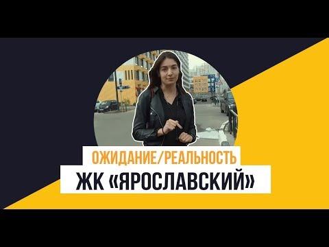ЖК «Ярославский» от ГК «ПИК»: Ожидание/Реальность photo