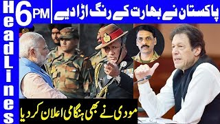 Indian Government makes another Big Announcement | Headlines 6 PM | 16 August 2019 | Dunya News