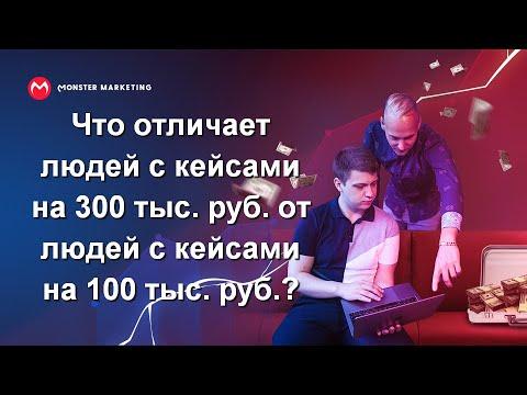 Что отличает людей с кейсами на 300 тыс. руб. от людей с кейсами на 100 тыс. руб.?