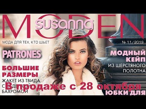 Susanna MODEN PATRONES № 11/2019 (ноябрь) Видеообзор. Листаем с выкройками