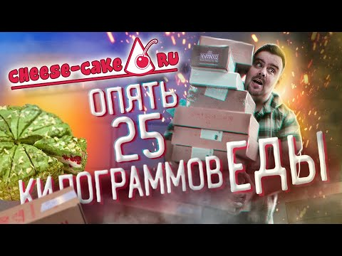 ОНИ СНОВА ЗАВАЛИЛИ ЕДОЙ | Новинки 2021 Чизкейк.ру