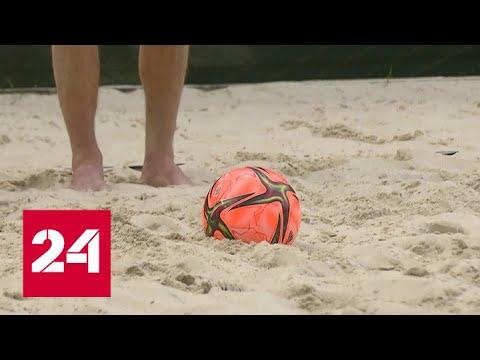 Россияне готовятся сыграть с Парагваем. Пляжный футбол - Россия 24 