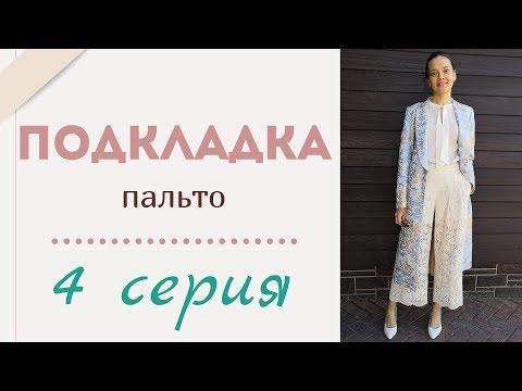 4 СЕРИЯ/ПОДКЛАДКА, рукава/Пальто Burda 5/2019