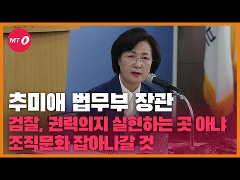 """[현장+] 추미애 """"공소장 관련 조치, 잘못된 관행 바로잡는 ..."""