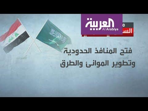 البيان الختامي للاجتماع الأول للمجلس التنسيق السعودي- العراق