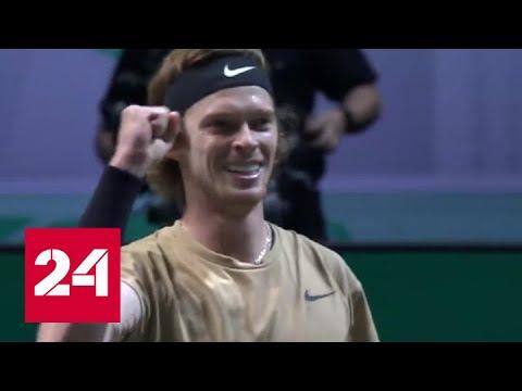Андрей Рублев стал победителем турнира в Роттердаме  