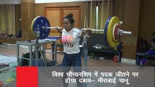 विश्व चैम्यनशिप में पदक जीतने पर होगा दबाव- मीराबाई चानू