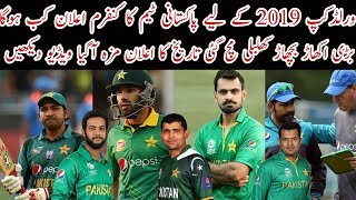 Pakistan Circket Team World Cup Conformed Squad Date / Mussiab Sports /