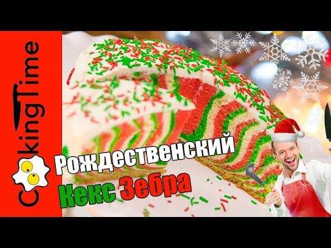 РОЖДЕСТВЕНСКИЙ КЕКС ЗЕБРА ? ? быстрый рецепт как приготовить новогодний десерт / простой торт