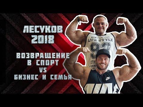 Алексей ЛЕСУКОВ 2018. Возвращение в спорт VS бизнес и семья / ТЕЛУ ВРЕМЯ