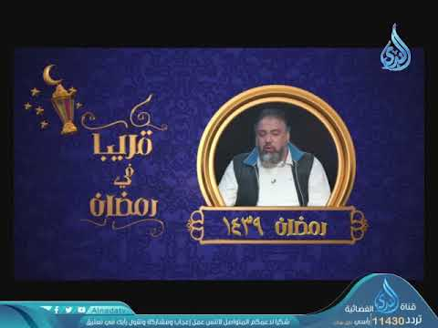 قريبا في رمضان على شاشة قناة الندى الأستاذ وجدان العلي