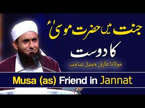 Maulana Tariq Jameel Latest Bayan 01 February 2020