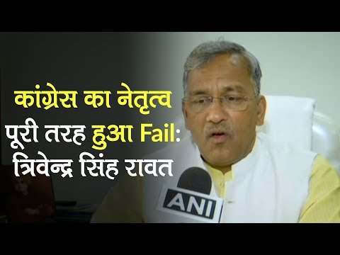 Congress leadership has failed completely: Trivendra Singh Rawat | Lok Sabha Election 2019