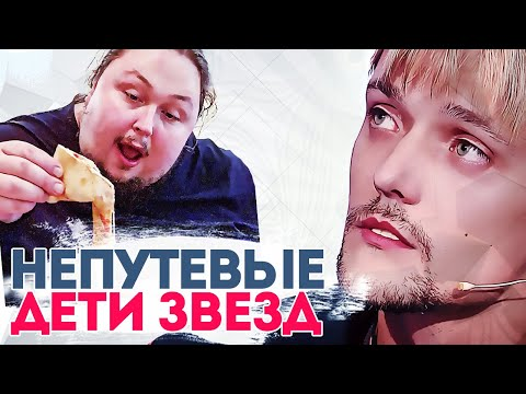 НЕПУТЕВЫЕ ДЕТИ ЗНАМЕНИТОСТЕЙ // ДЕТИ ЗВЕЗД