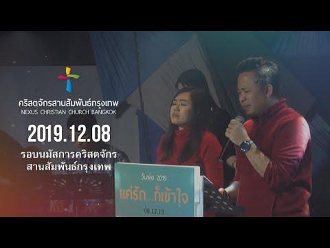 Nexus Bangkok 20191208