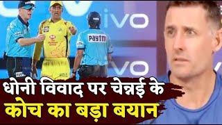Mahendra Singh Dhoni विवाद पर चेन्नई के कोच Mike Hussey का बड़ा बयान
