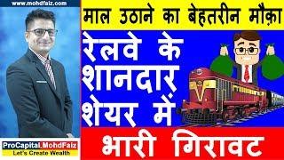 माल उठाने का बेहतरीन मौक़ा रेलवे के शेयर में  | Latest Share Market Tips | Latest Stock Market Tips